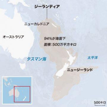 未知の大陸「ジーランディア」