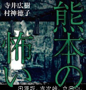 【第5回】村神徳子 著書紹介