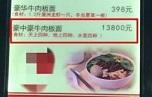 牛一頭よりも高い?!世界で最も高価な牛肉麺