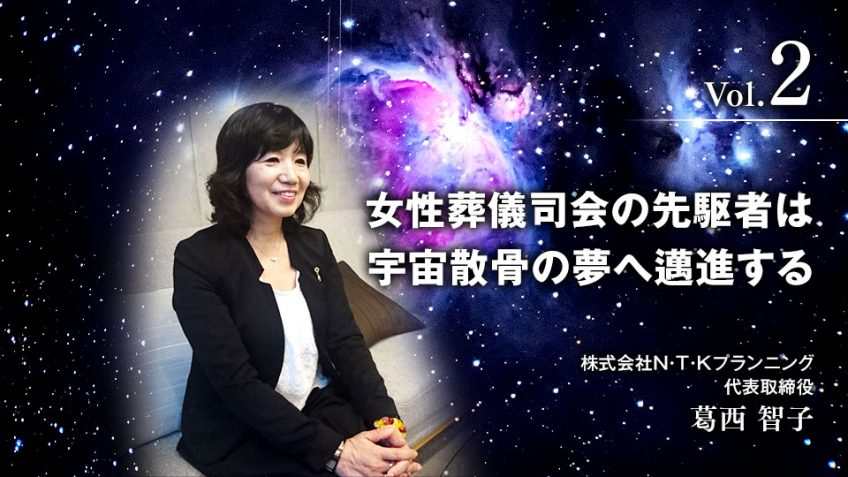 女性葬儀司会の先駆者は宇宙散骨の夢へ邁進する