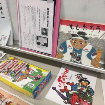 桃太郎が教科書に載らなくなった謎。戦時中の教育がもたらした悲劇